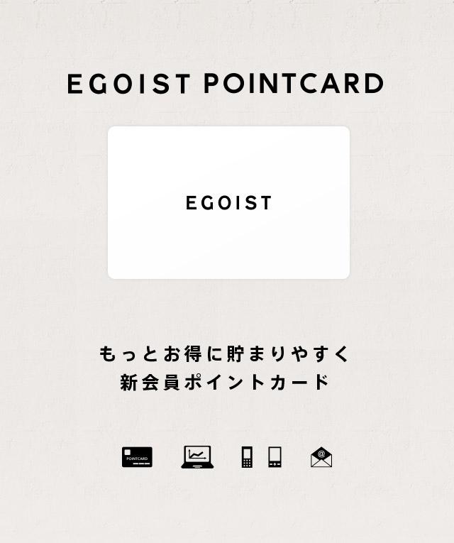 EGOIST POINTCARD 2014.11.8 START もっとお得に貯まりやすく 新会員ポイントカード